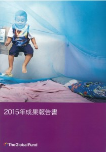 Results report 2015 cover_jp